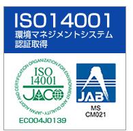 ISO14001 環境マネジメントシステム 認証取得